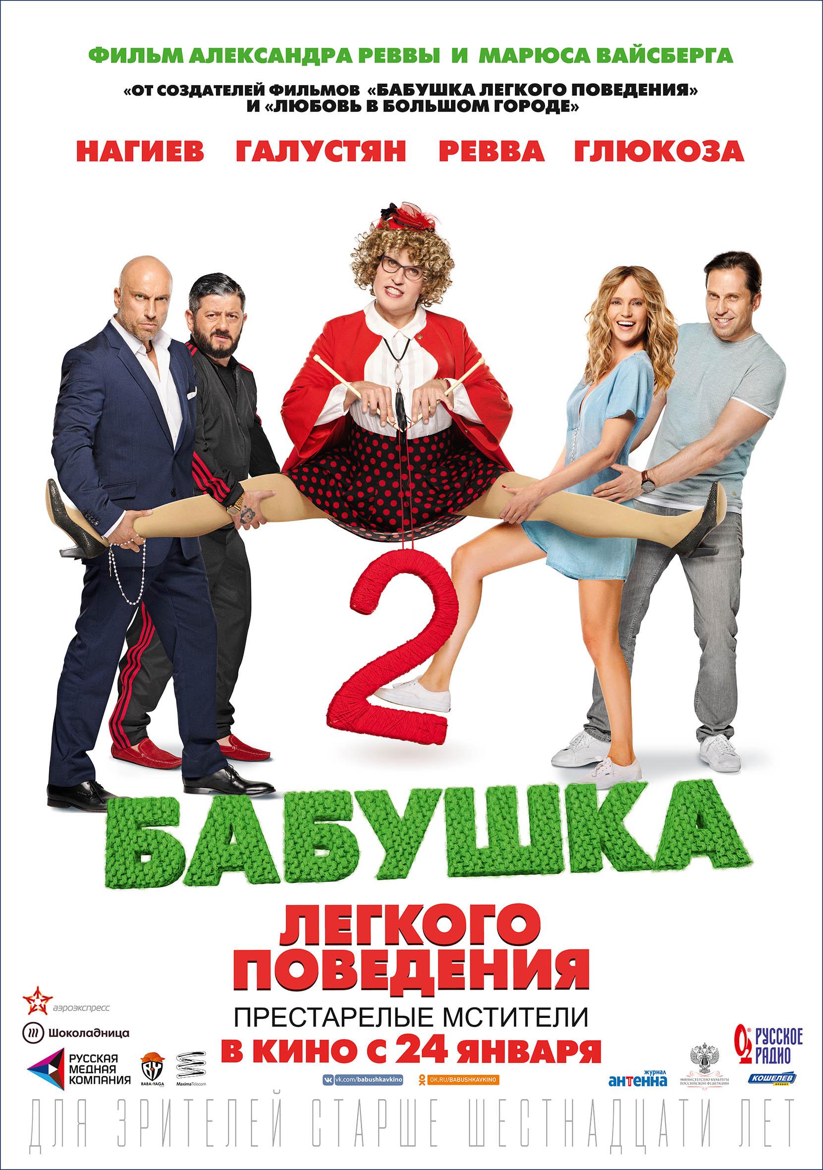 Афиша кино в г барнауле кукольный театр новосибирск купить билет